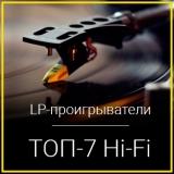 ТОП-7 Hi-Fi: лучшие виниловые проигрыватели на 2017 год
