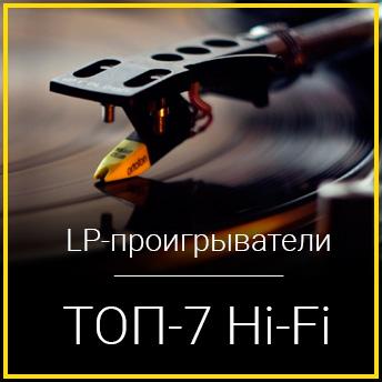 ТОП-7 Hi-Fi: лучшие виниловые проигрыватели 2017 года