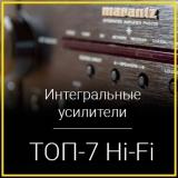 ТОП-7 Hi-Fi: лучшие интегральные усилители 2019-2020