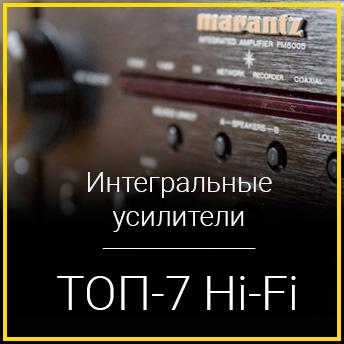 ТОП-7 Hi-Fi: лучшие интегральные усилители 2017