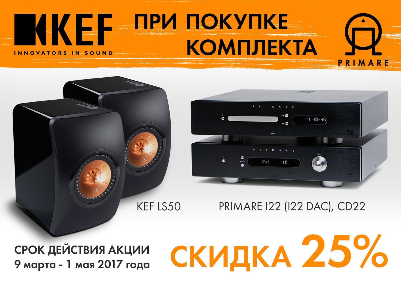 KEF + Primare = Скидка 25% за комплект!
