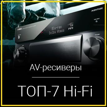 ТОП-7 Hi-Fi: лучшие AV-ресиверы 2017-2018