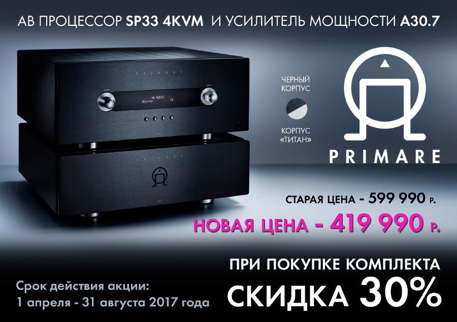 Скидка 30% на AV-комплект Primare!