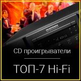 ТОП-7 Hi-Fi: лучшие CD / SACD проигрыватели 2017-2018