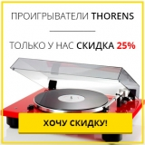 Акция на проигрыватели Thorens: -25%!
