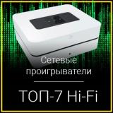 ТОП-7 Hi-Fi: лучшие сетевые проигрыватели 2017-2018
