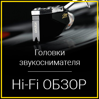 Обзор головок звукоснимателя Ortofon серии 2M для винилового проигрывателя